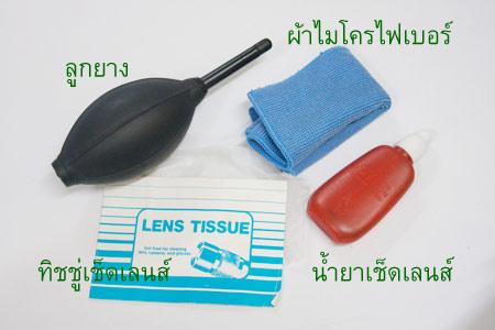 lens_clean01